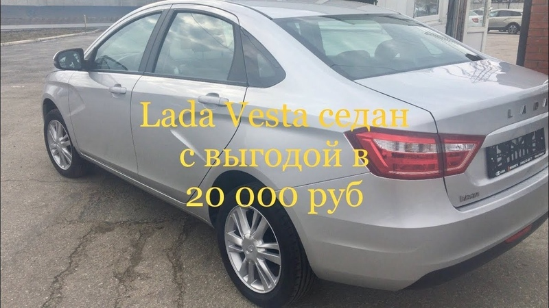 Где купить новую Lada Vesta со скидкой? Ответ как всегда очевиден, Купи Ладу Тольятти