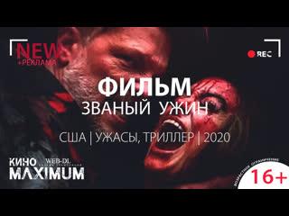 """Кино """"Званый ужин (2020)"""" MaximuM"""