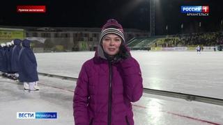 В Архангельске Водник играет против казанского Динамо