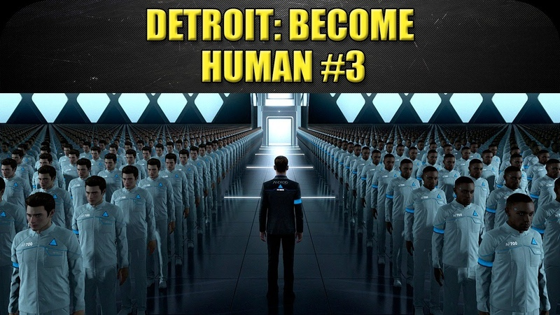 🔴Стрим Detroit Become Human Прохождение 3 17 30