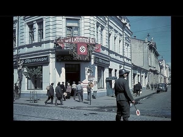 Оккупированный Харьков в цвете Occupied Kharkov in colour 1942