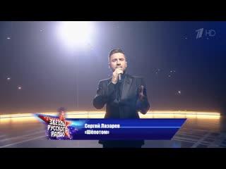 Звезды Русского радио 2020-05-31 | Сергей Лазарев - Шепотом (съемка )