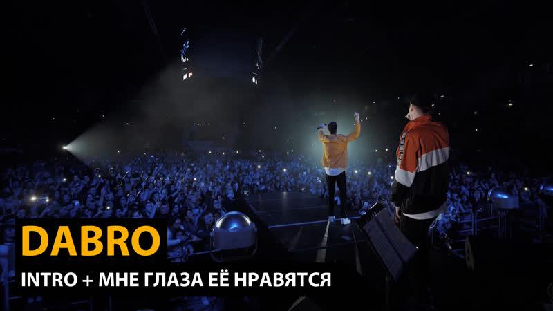 Dabro - Intro, Мне глаза её нравятся (концерт 10 000 человек)
