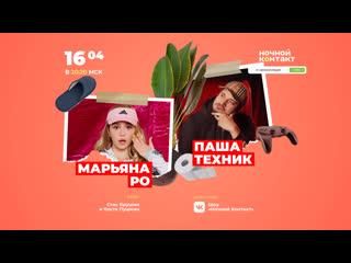 Марьяна Ро и Паша Техник в гостях шоу Ночной Контакт