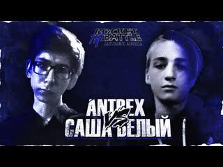 THE ROCKET BATTLE: LAST CHANCE ACAPELLA - ANTREX VS САША БЕЛЫЙ