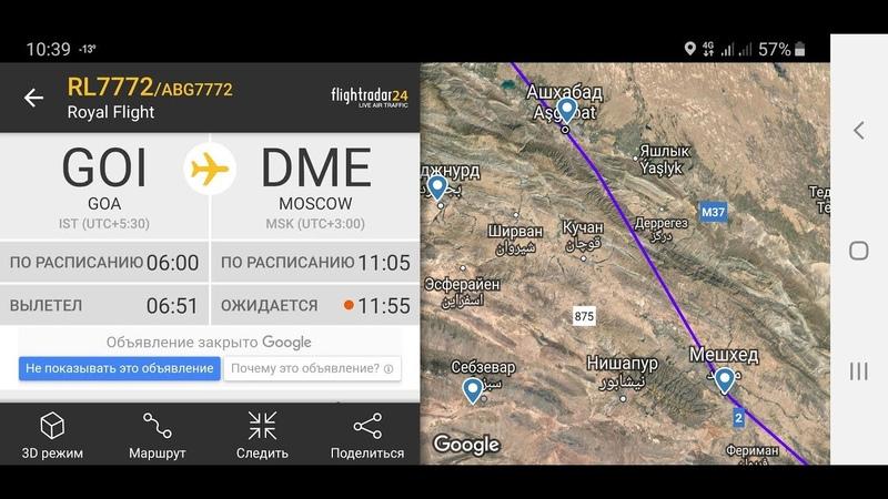 1 часть 8 января 2020 Иран сбил украинский самолёт Роял Флайт Royal Flight летает над Ираном