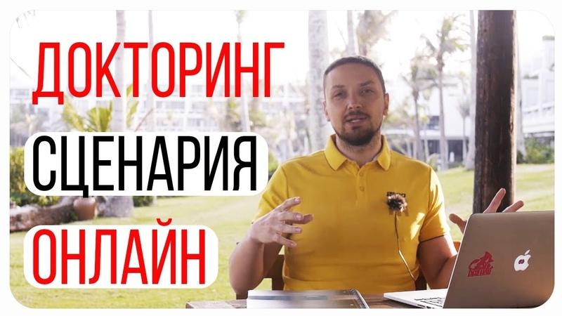 Докторинг редактирование сценария