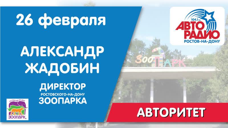 Авторитет Александр Жадобин