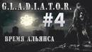 S.T.A.L.K.E.R. - G.L.A.D.I.A.T.O.R. II Время Альянса - 4 - Битва в Лиманске