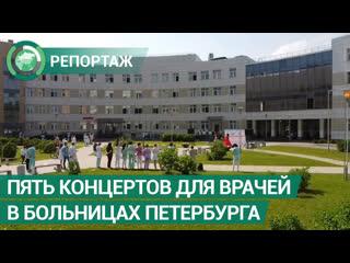 Артисты дадут пять концертов для врачей в больницах Петербурга. ФАН-ТВ