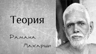 Теория Рамана Махарши