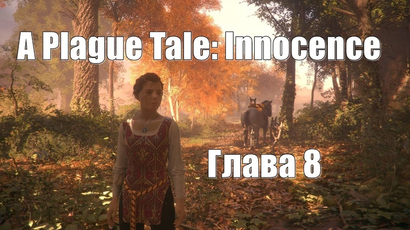 A Plague Tale Innocence Глава 8 запись трансляции с Твича