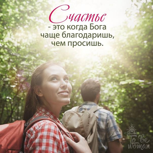 Счастье— это когда Бога чаще благодаришь, чем