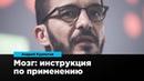 Мозг инструкция по применению Андрей Курпатов Prosmotr