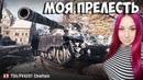 РОЗЫГРЫШ ЗОЛОТА МОЯ ПРЕЛЕСТЬ T95/FV4201 Chieftain