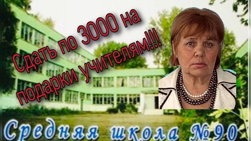 На подарки учителям по 3000 рублей