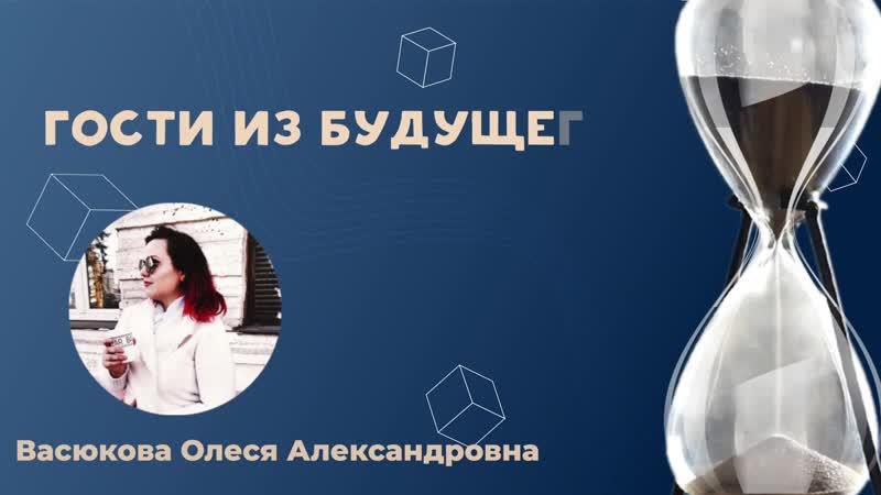 Гости из Будущего Васюкова Олеся Александровна