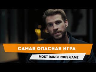 Самая опасная игра | Most Dangerous Game - русский трейлер сериала 2020