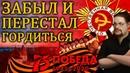 Ежи Сармат смотрит 9 мая — парад лицемерия очень относительной победы (WKAD Pictures)