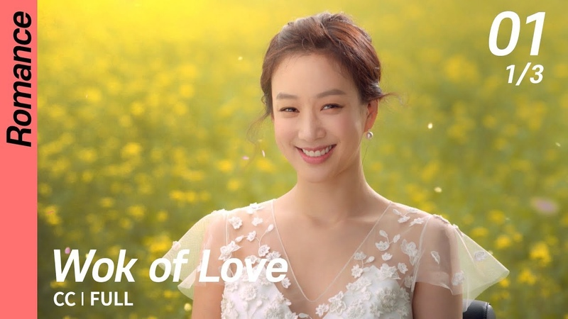 CC FULL Wok of Love EP01 1 3 기름진멜로