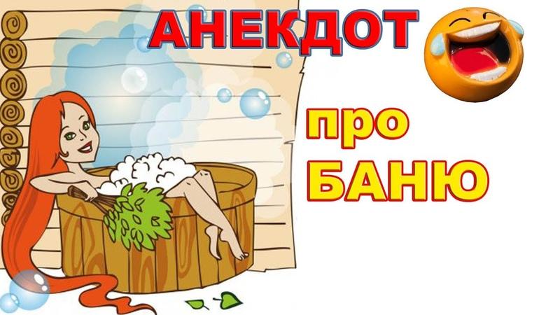 Анекдот про женский день в бане Смех Юмор Позитив