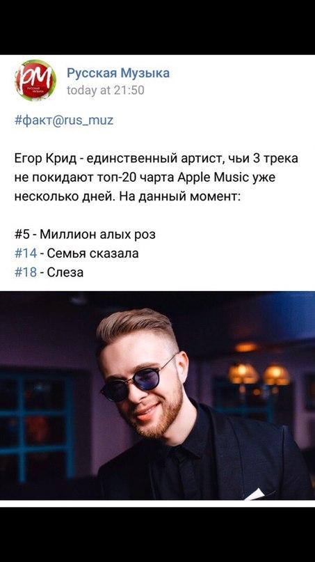 Егор Крид   Москва