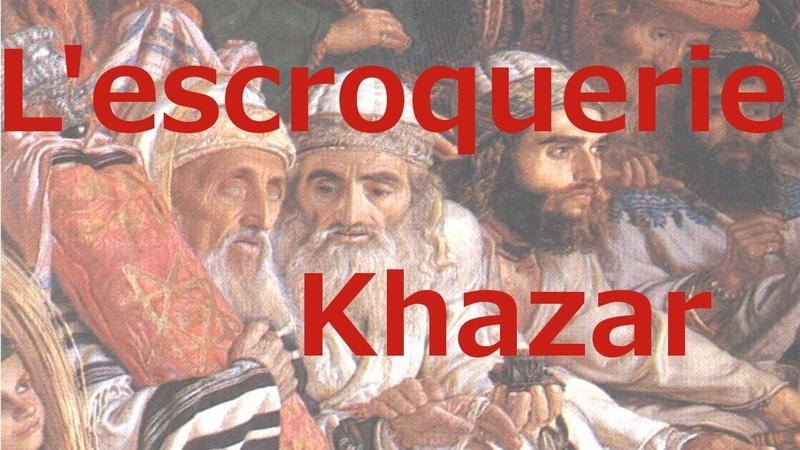 Lescroquerie Khazar