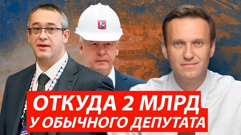 ОТКУДА МИЛЛИАРДЫ У ДЕПУТАТА Шапошников попался Алексей Навальный