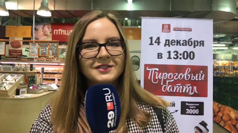 Стрим 29.ru: пироговый поединок в Архангельске
