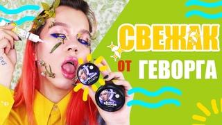 GEV MUA x ORGANIC KITCHEN / Я - ВИНКС