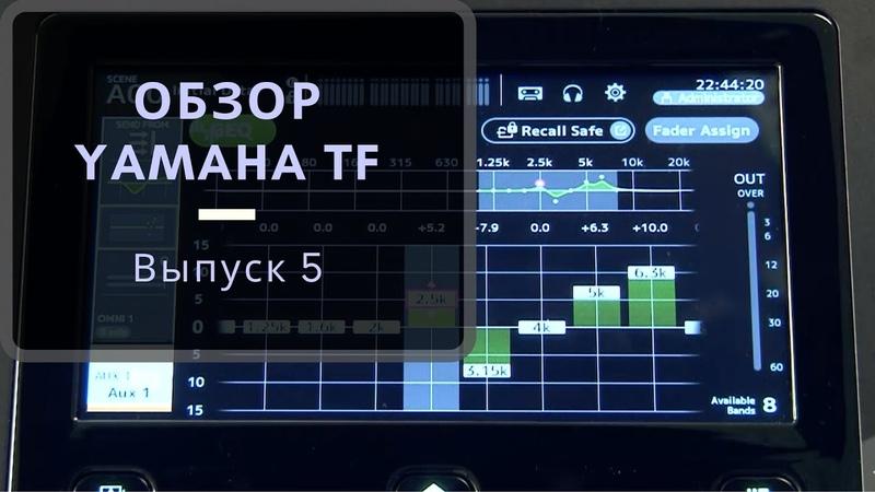 Обзор Yamaha TF Выпуск 5