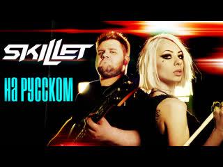 Skillet - Hero RUS COVER/КАВЕР НА РУССКОМ (feat. BugaGamesTV)