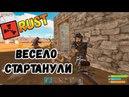 Rust: Пустынные разбойники в деле.