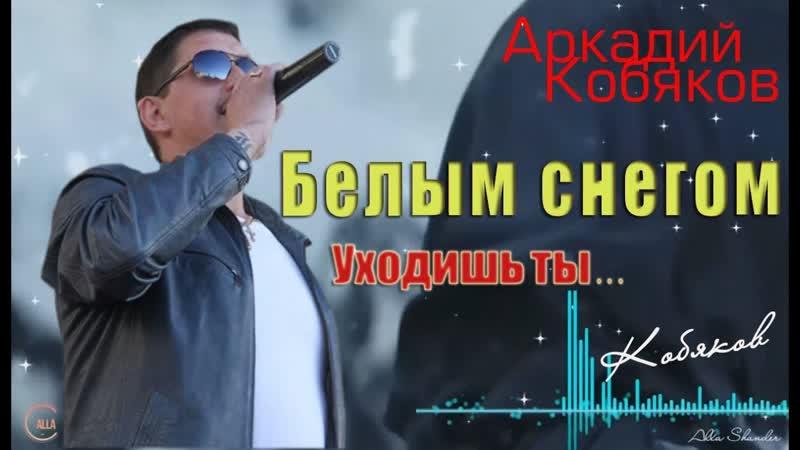 Аркадий Кобяков Голос завораживает Белым снегом заметает ночь твои следы Из неизданного
