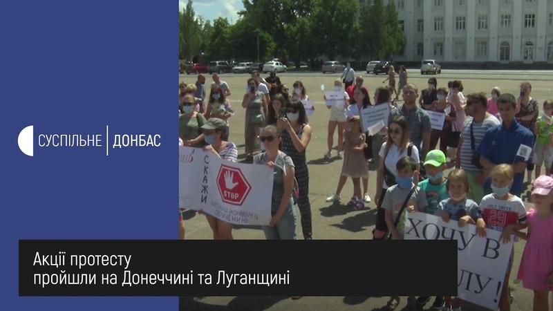 Батьки школярів мітингують проти дистанційного навчання