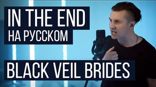 Black Veil Brides - In The End (На русском от RADIO TAPOK) COVER/КАВЕР