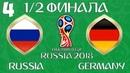 FIFA World Cup 2018 Russia в FIFA 18 - РОССИЯ ГЕРМАНИЯ 1/2 ФИНАЛА