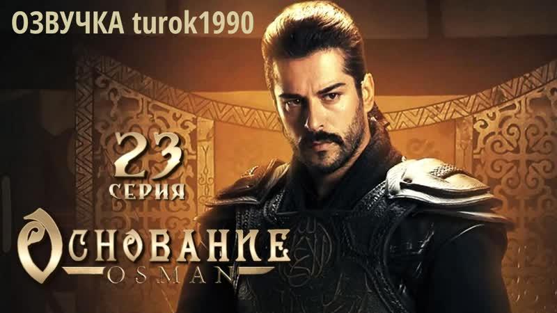 ОСНОВАНИЕ ОСМАН. 23 серия (озвучка turok1990)