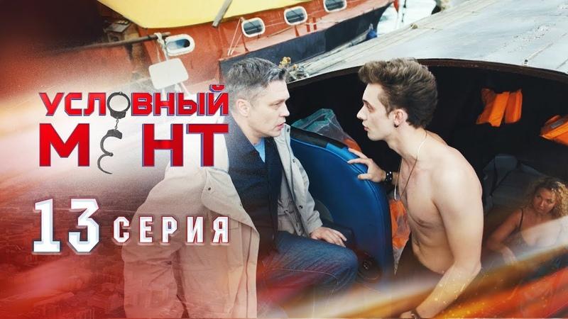 Условный мент 1 сезон 13 серия Морской волк