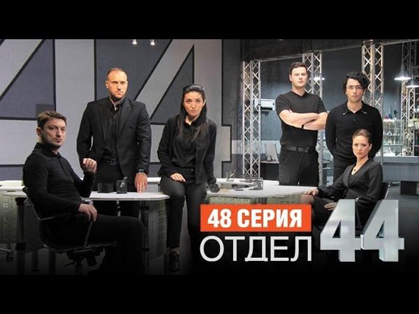 Отдел 44 48 серия
