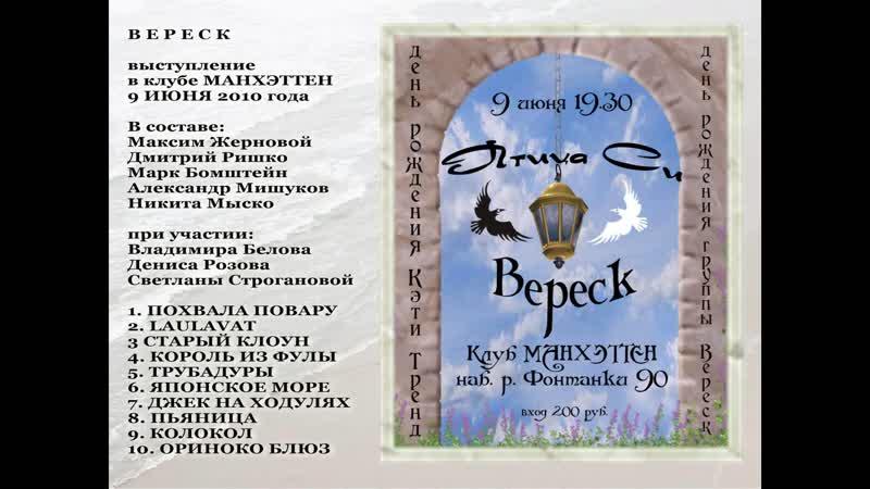 ДР ВЕРЕСКА в клубе МАНХЭТТЕН 9 06 2010