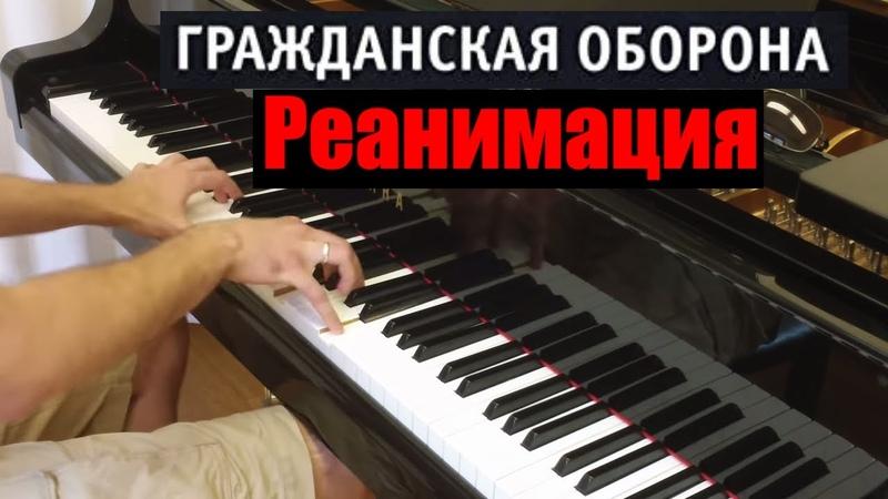 Гражданская оборона Реанимация Кавер на фортепиано Евгений Алексеев Егор Летов