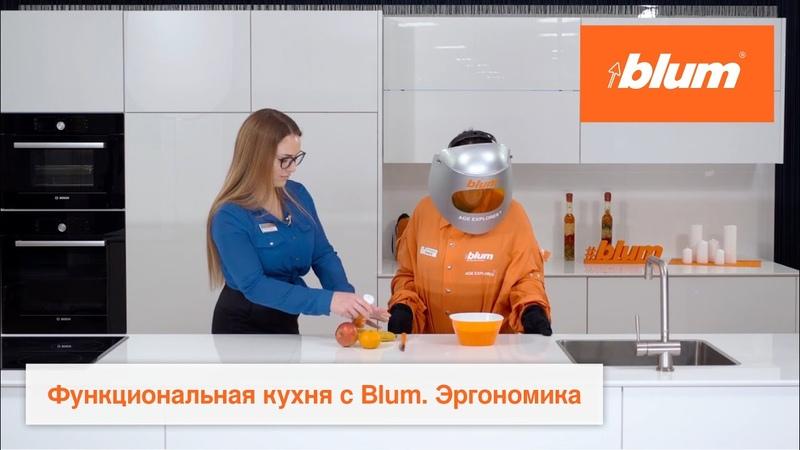 Тестируем эргономичную кухню и не очень   Blum
