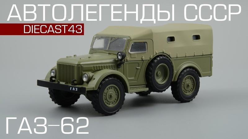ГАЗ-62 | Автолегенды СССР №229 | Обзор масштабной модели 1:43