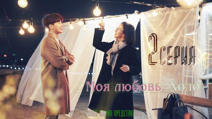 [Mania] 212 [720] Моя любовь, Холо My Holo Love