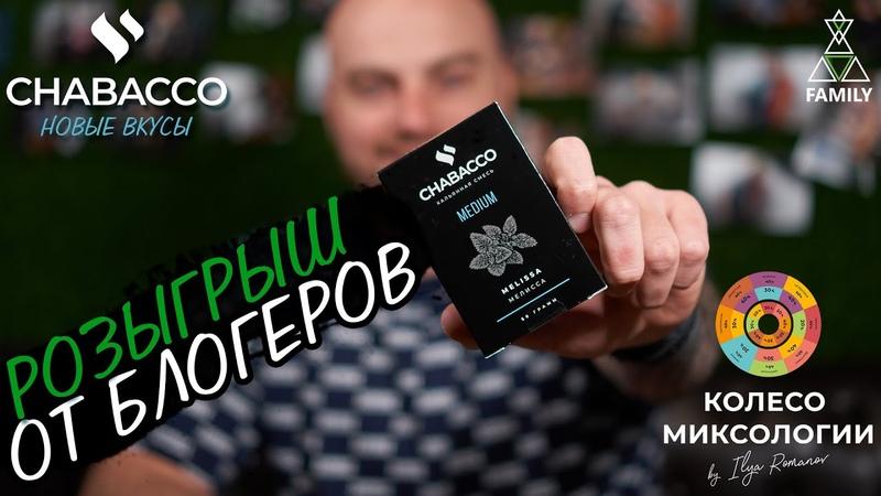 Chabacco Новые вкусы Колесо миксологии