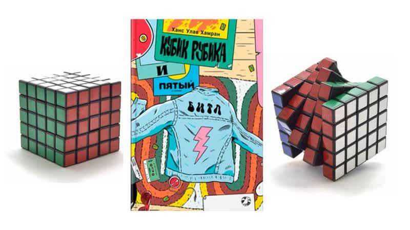 Хамран Кубик Рубика и пятый битл