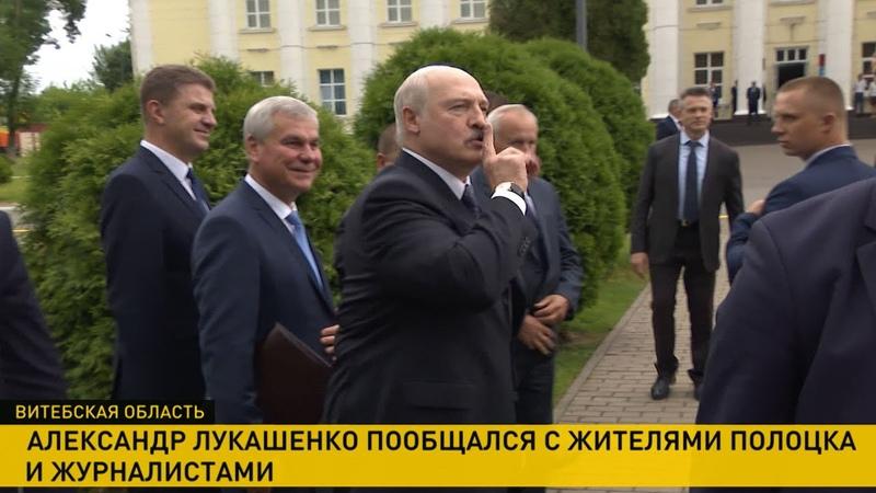 Лукашенко Он понял что придут и наденут наручники Итоги рабочей поездки в Полоцк