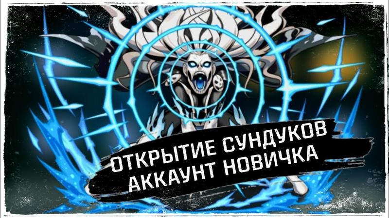 Открытие ПРЕМИУМ Сундуков Серебряная Банши Инджастис 2 Мобайл Аккаунт НОВИЧКА Injustice 2 Mobile