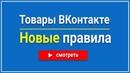Новые правила для товаров ВКонтакте | Где разместить информацию